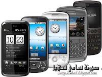 دراسة: المكالمات لم تعد الخيار الوحيد لمستعملي الهواتف النقالة