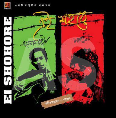 Ei Shohore - Pavel & Ehsan Rahi [Eid Album 2011]