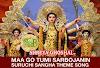 MAA GO TUMI SARBOJANIN Lyrics - Shreya Ghoshal