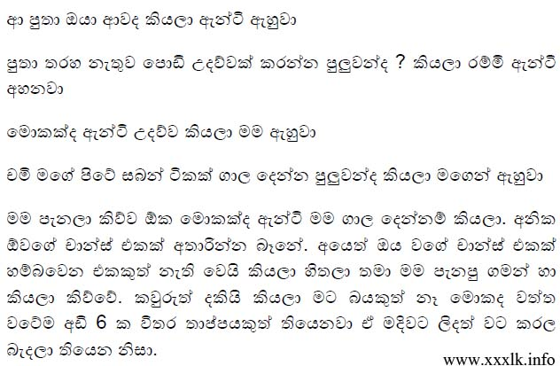 ... Aunty 1 ~ Sinhala Wela Katha and Wala katha Stories Sinhala Wal