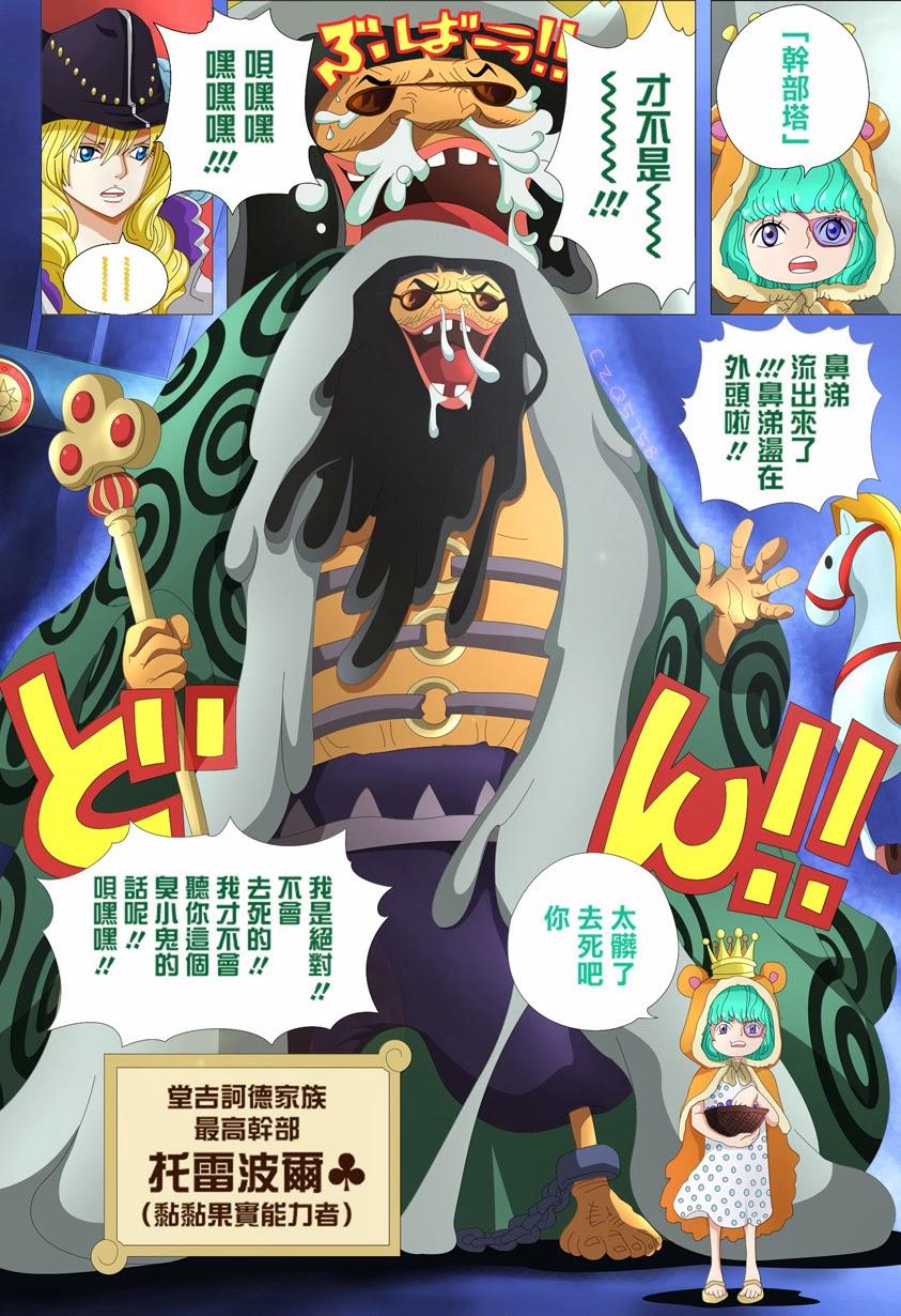 One Piece Chapter 738: Binh đoàn Trebol: Chỉ huy đặc biệt Sugar 019