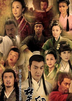 phim Sở Lưu Hương Tân Truyện