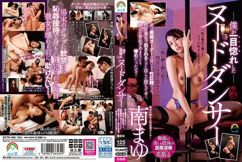 SOTB-009 Mayu Minami Beautiful Japanese Stripper