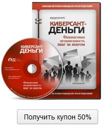 Киберсант-Деньги  (скидка 50%).