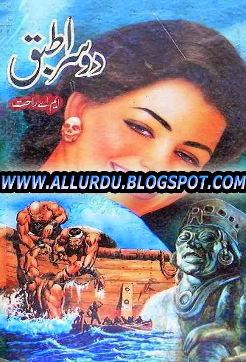 Doosra tabaq by m a rahat