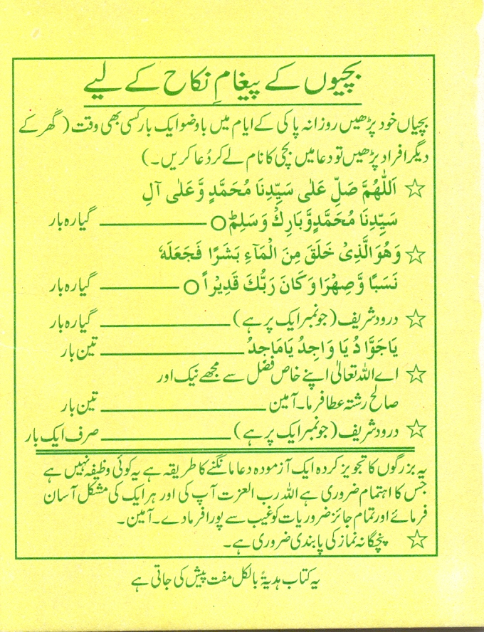 surah manzil pdf in arabic