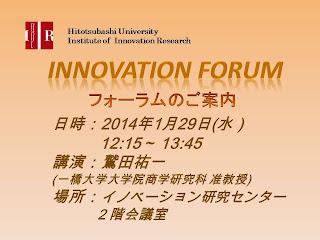 【イノベーションフォーラム】2014年1月29日 鷲田祐一