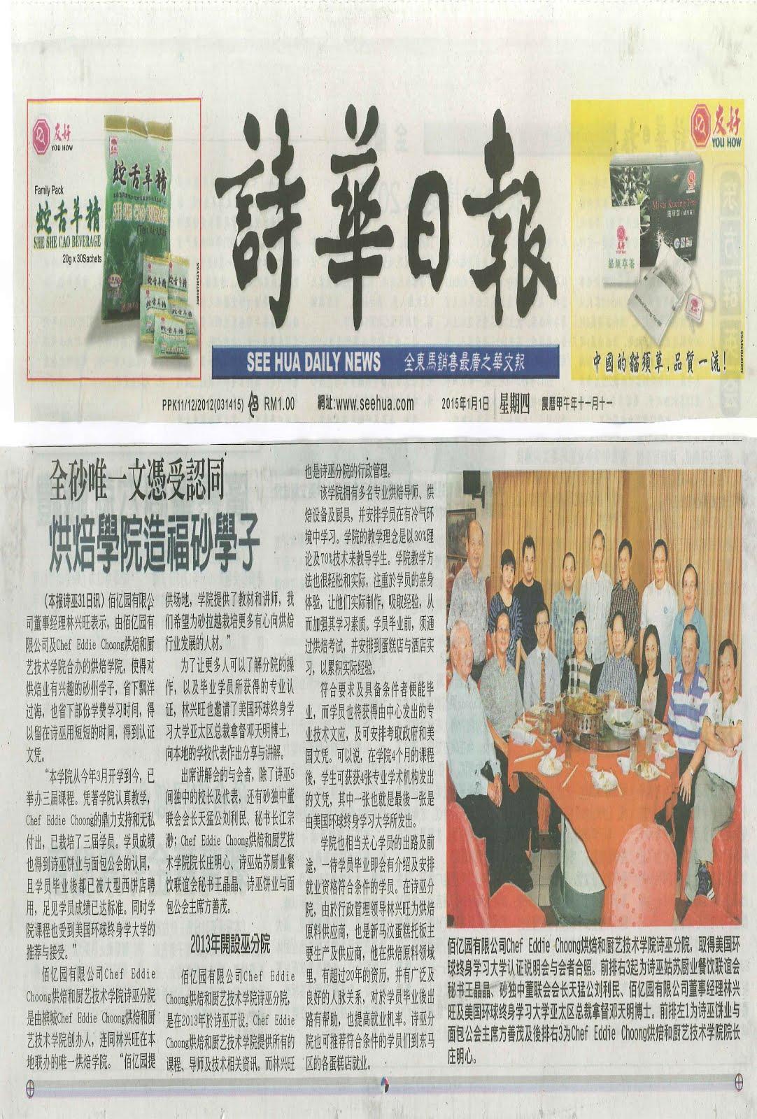 2015 诗华日报