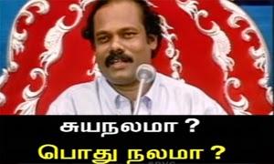 Suyanalama Pothunalama ? Dindugal Leoni – Tamil Pattimandram