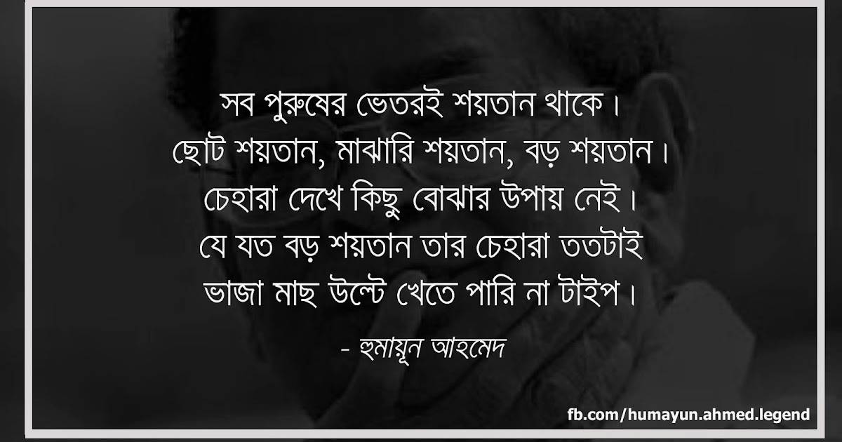 heroes saying humayun ahmed 39 s bengali quotes about human