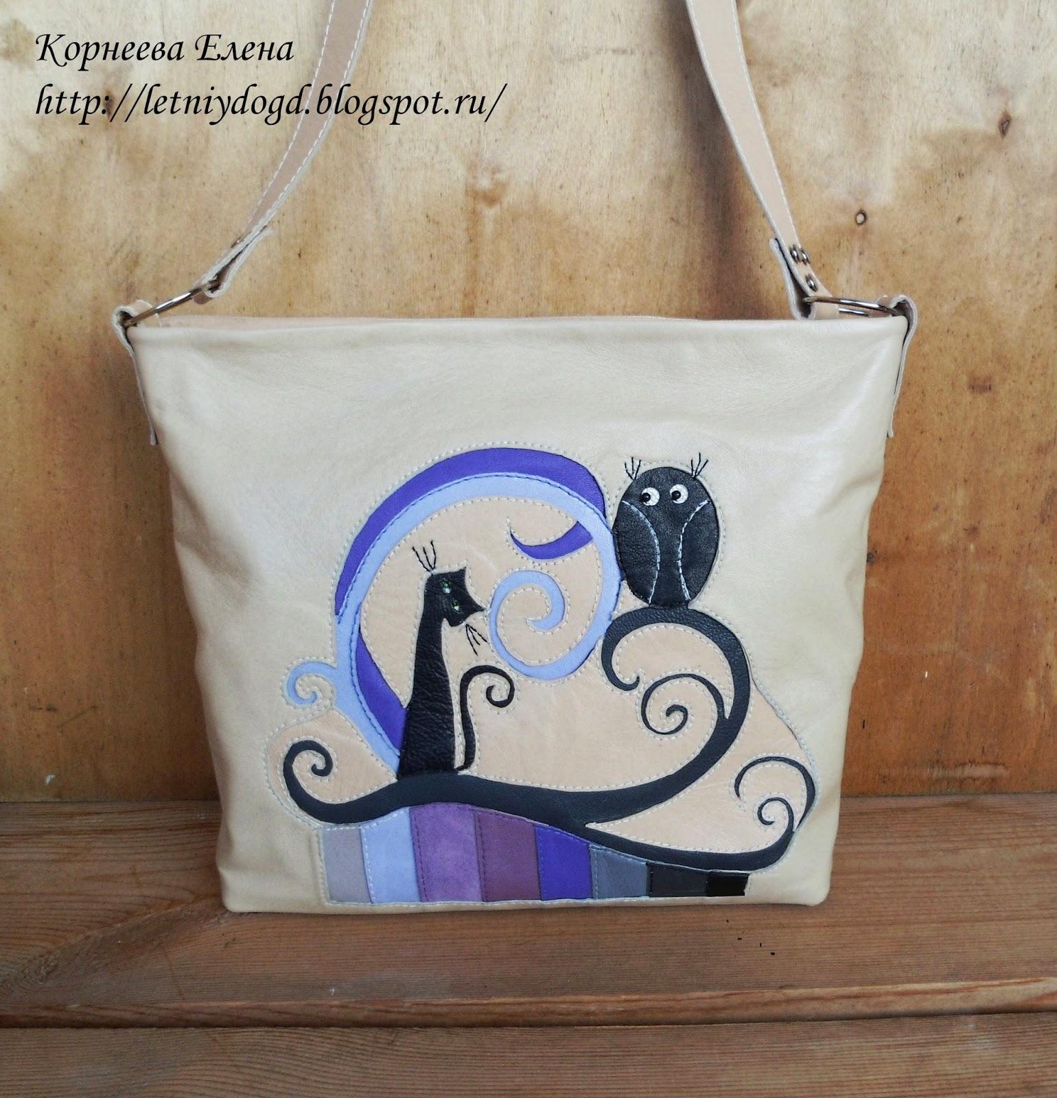 сумка кожаная женская летняя