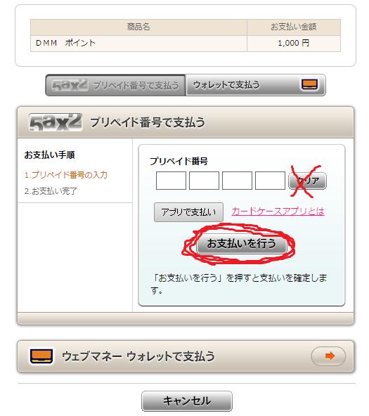 日本DMM儲值