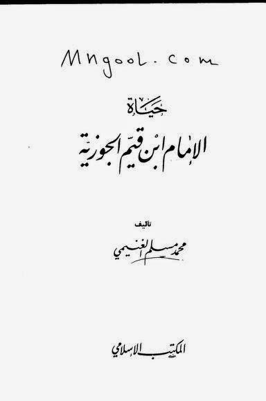 حياة الإمام ابن قيم الجوزية - محمد مسلم الغنيمي