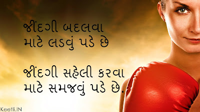 Gujarati Suvichar on Life