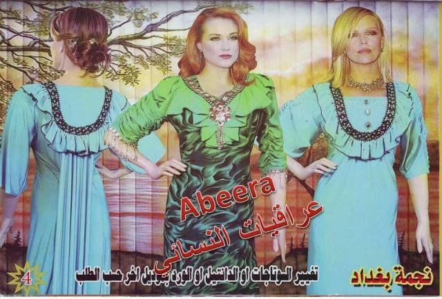 دشاديش عراقية للبنات من مجلة نجمة بغداد
