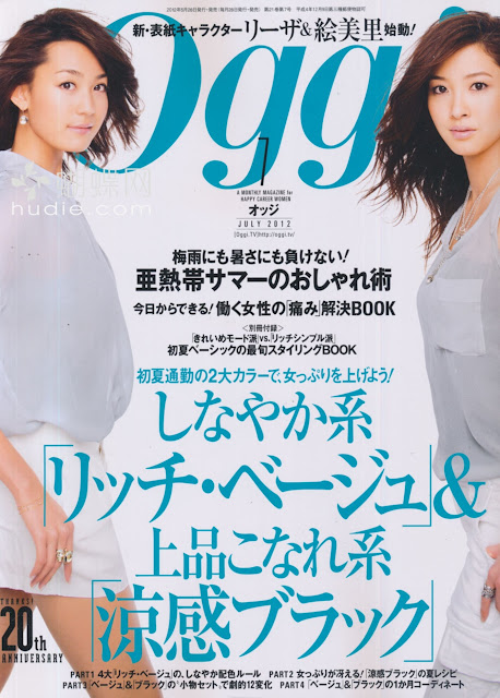 oggi july 2012 japanese magazine scans