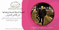 """العقوبة البديلة الحديثة وتجلياتها في القانون المغربي """"قراءة على ضوء مشروعي القانون الجنائي وقانون ا"""
