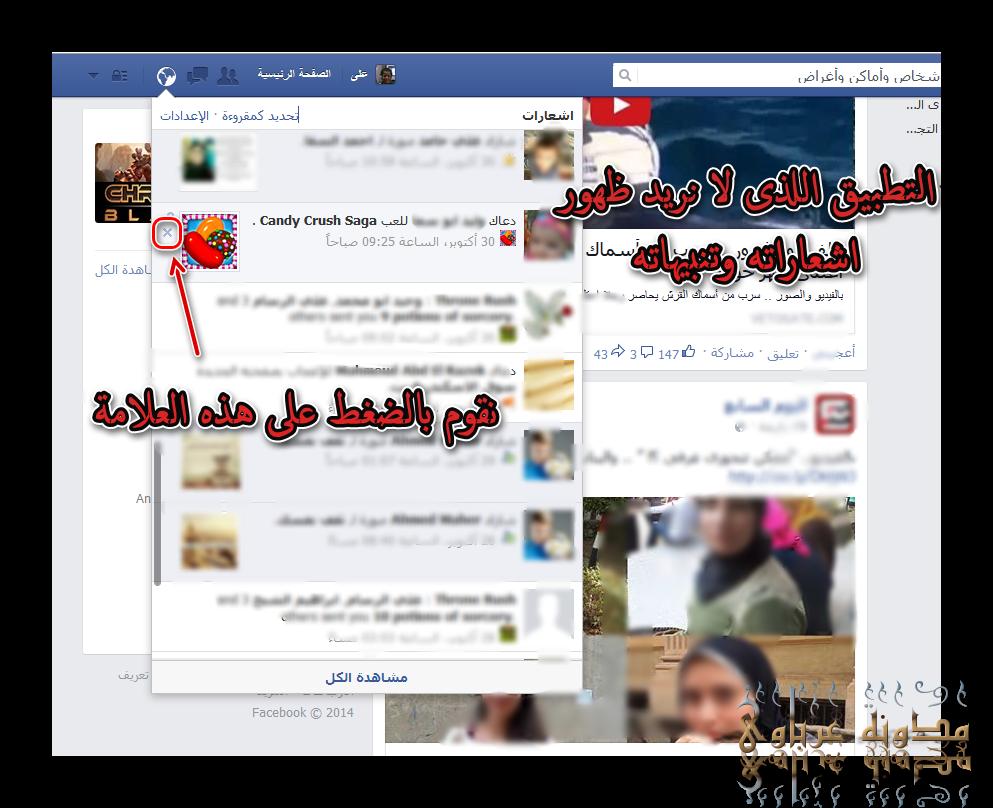 شرح الغاء اشعارات وتنبيهات وطلبات الالعاب و التطبيقات والتعليقات على الفيسبوك