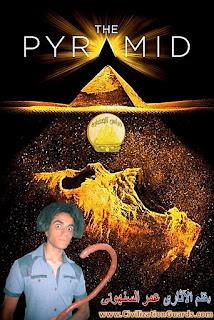 فيلم The Pyramid بين النقض والتحليل