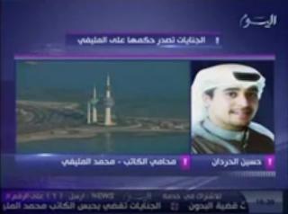 محامي محمد المليفي يعلن إستئناف الحكم