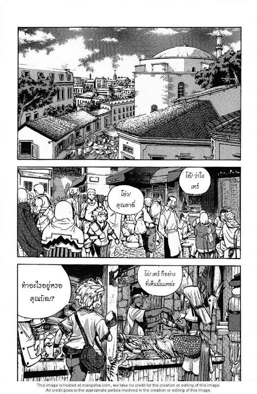 อ่านการ์ตูน Legend of Try 1 ภาพที่ 34