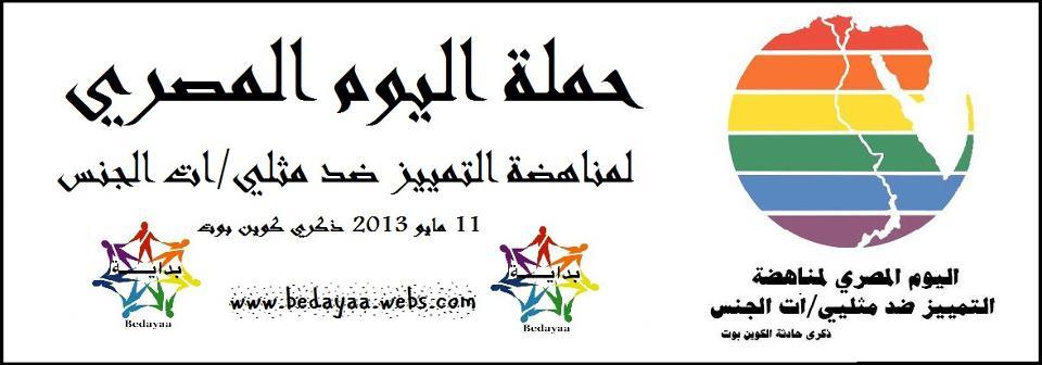 اليوم المصري لمناهضة التمييز ضد مثلي/ات الجنس
