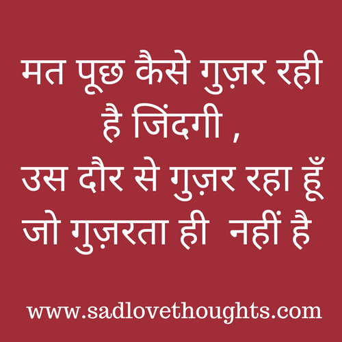 sad status for whatsapp in hindi - Sad Love Thoughts