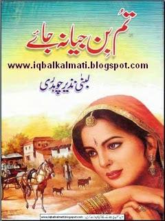 Tum Bin Jiya Na Jaye by Lubna Nazir Chaudhry