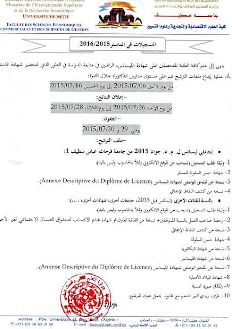 إعلان النسجيل في الماستر 2015-2016 جامعة سطيف