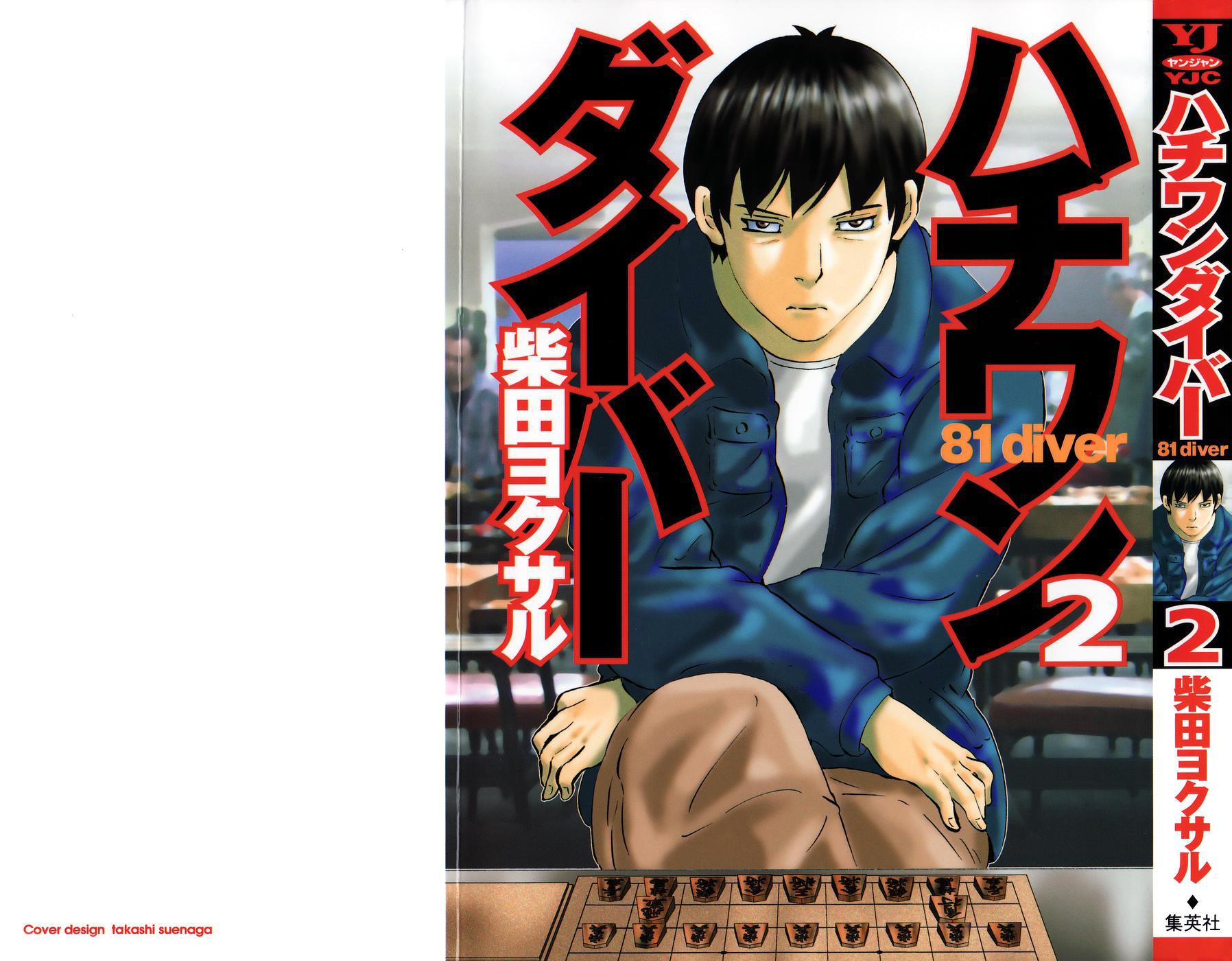 81diver - Goshujin-sama's Growth. - 2
