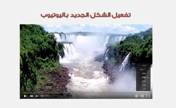 تفعيل الشكل الجديد باليوتيوب من الموقع الرسمي