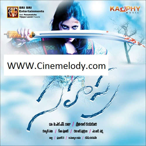 Sahasra Telugu Mp3 Songs Free  Download -2013