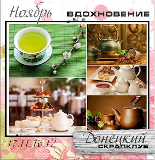 http://scrapclub-donetsk.blogspot.ru/2015/11/blog-post_59.html