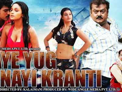 Nayi Yug ki Nayi Kranti 2015 Hindi Dubbed WEBRip 350MB