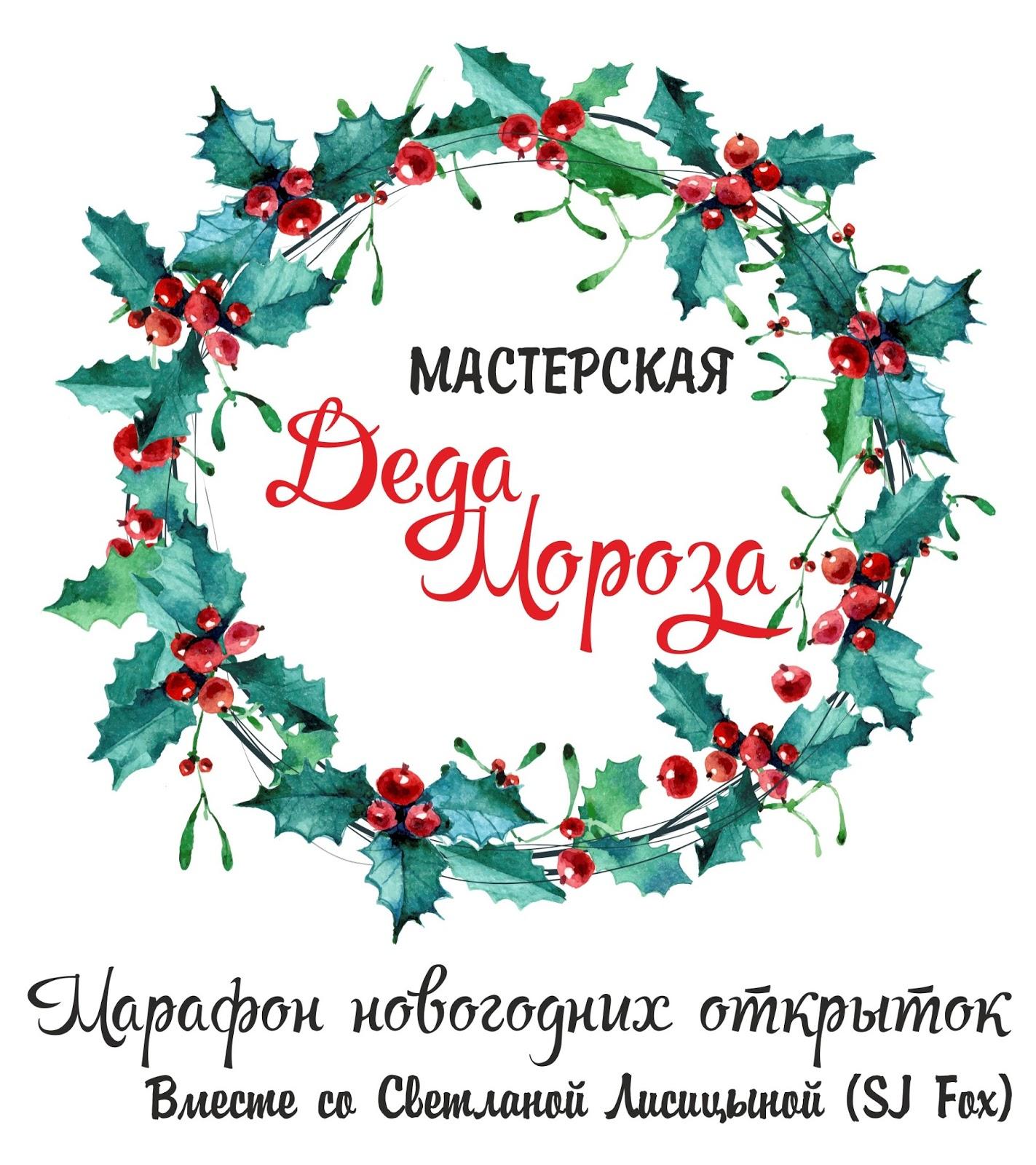 """марафон """"Мастерская Деда Мороза"""""""