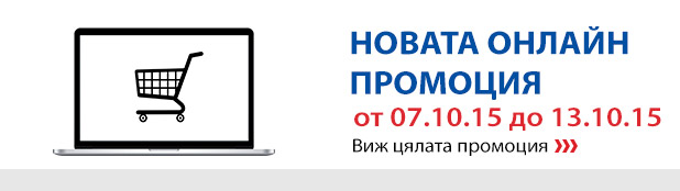 http://www.technopolis.bg/bg/PredefinedProductList/07-10-13-10-2015/c/OnlinePromo?pageselect=12&page=0&q=&text=&layout=Grid