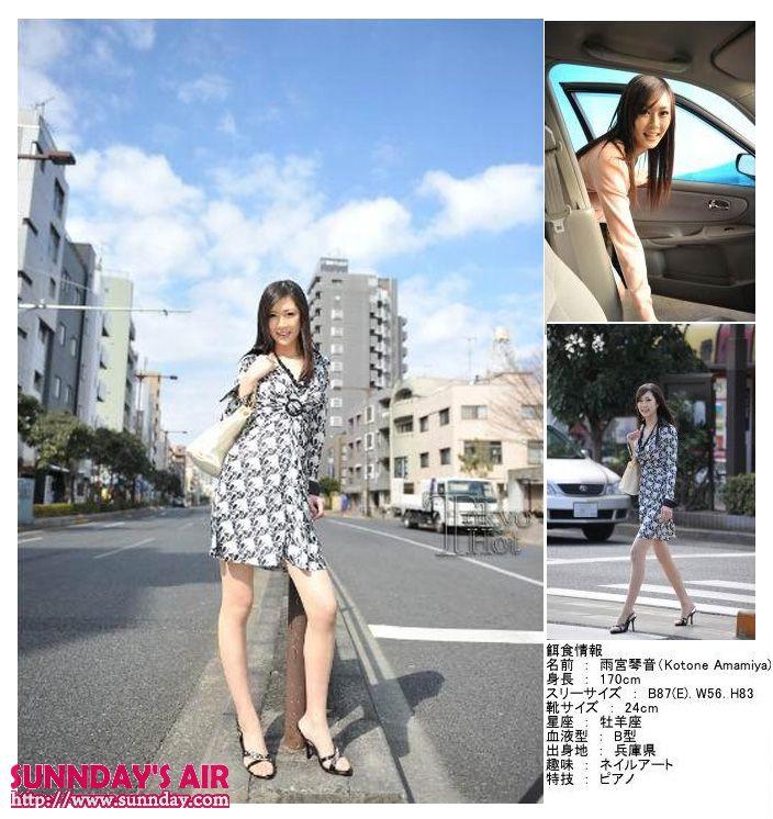 Jav online Uncen n0594 Kotone Amamiya