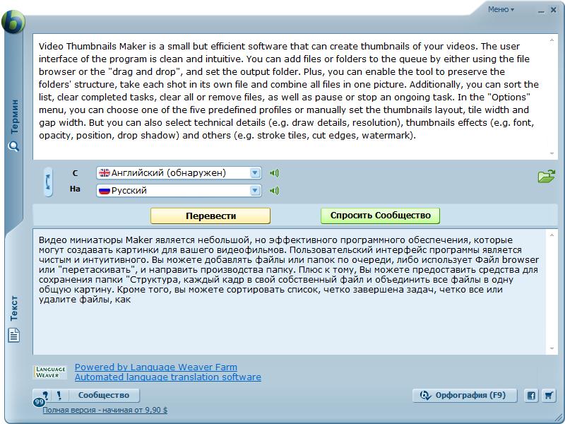 Программу перевода языков автоматически