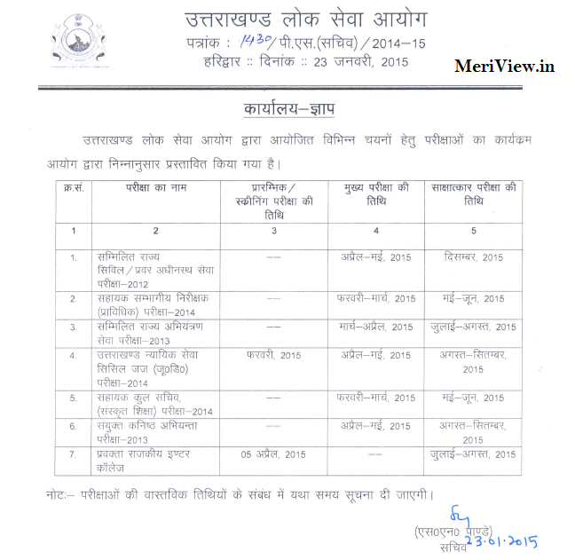 Uttarakhand PSC Upcoming Exams Schedule