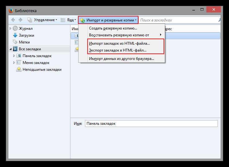 Как сохранить закладки в Firefox?