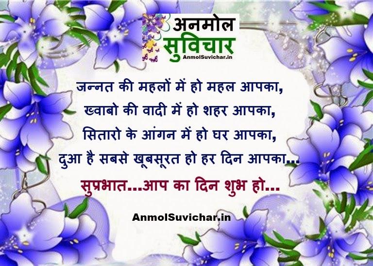 suprabhat images with wishing shayari good morning images