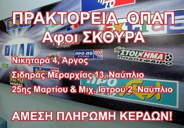 ΣΚΟΥΡΑΣ ΟΠΑΠ