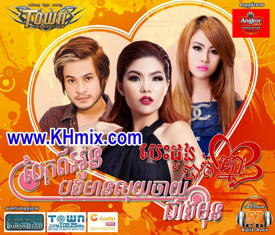 [Album] Town CD Vol 57 | Khmer Song 2014 (HQ)