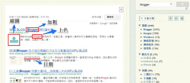 google-custom-search-result-Blogger 最強搜尋框工具﹍(1) 自製搜尋頁面