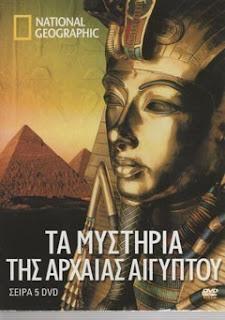 Ντοκιμαντερ αρχαια αιγυπτος
