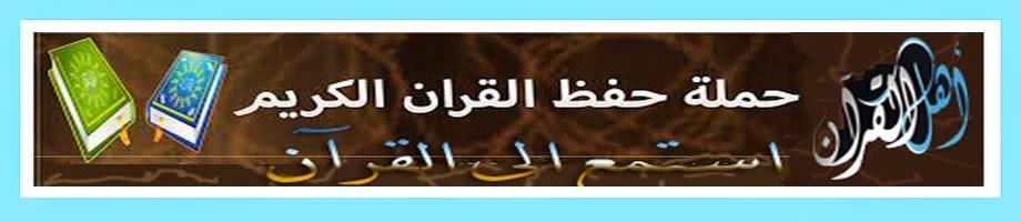 استمع الى القرآن Listen to the Koran