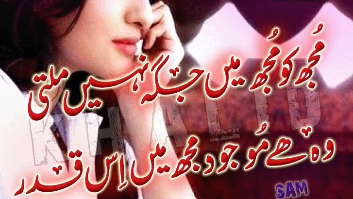 2 Lines Urdu Poetry Wallpapers Romantic 2 Line Urdu Poetry
