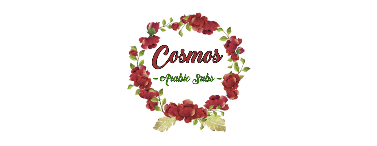 Cosmos Arabic Subs