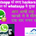 [*latest Whatsapp Trick]How To Use Whatsapp Security Features (Whatsapp Ke Security Features Kaise Use Kare)