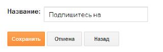 Настройка гаджета ссылки на подписки
